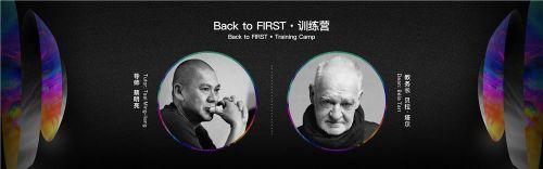 第十二届FIRST训练营导师·蔡明亮 教务长·贝拉·塔尔