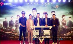 贾乃亮、李晟主演《誓言》5月7日登陆江苏卫视