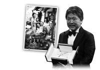 日本电影第五次夺得戛纳金棕榈奖  因为历史亦因现实