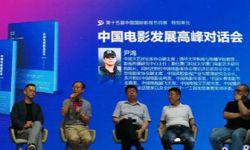 中国电影发展格局:创作必须全力以赴  丰富产品市场