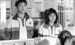 电影《快把我哥带走》宣布定档8月17日