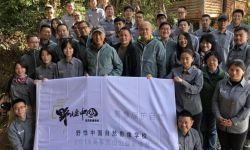 野性中国自然影像公益训练营,直播高黎贡山的自然故事