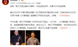 崔永元继续爆料:7.5亿阴阳合同系杨子黄圣依夫妇?