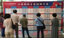 """上海国际电影节线下售票启动  影迷们排队""""抢""""票"""
