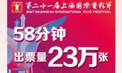 上海国际电影节展映电影票58分钟售出23万张破纪录!