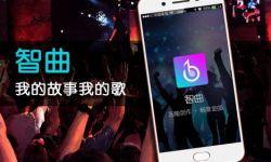 智曲App已经开始华语乐坛的全面布局