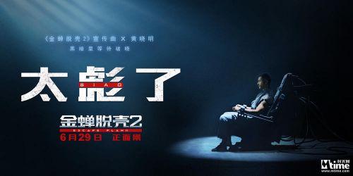 黄晓明为电影电影《金蝉脱壳2》献唱宣传曲《太飙了》1