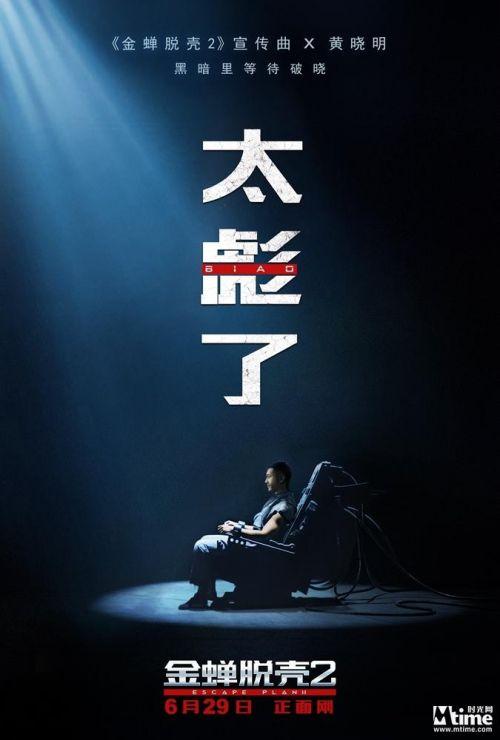 黄晓明为电影电影《金蝉脱壳2》献唱宣传曲《太飙了》