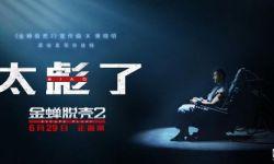 电影《金蝉脱壳2》定档6月29日  黄晓明献唱宣传曲《太飙了》