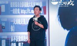 黄渤:观众并不会因为我是新导演就放宽标准