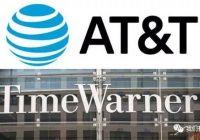 美国电话电报公司854亿美元收购时代华纳