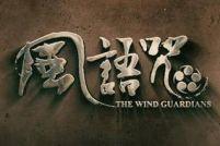 """国产动画电影《风语咒》曝""""崛起""""版预告"""