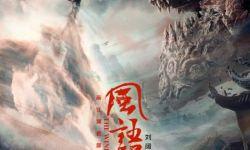 《风语咒》导演刘阔:为中国动画电影抢回一些观众