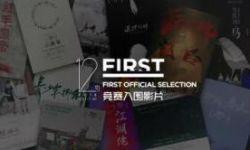 38部影片入围第12届FIRST影展  10个奖项提名影片片单公布