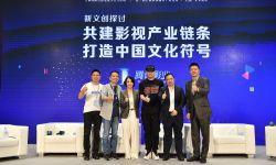 第十届中国网络视听产业论坛——文创产业分论坛在上海举行
