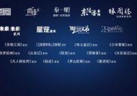乐视影业升级后的乐创文娱曝光28大系列电影品牌