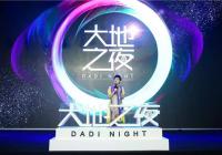 追求极致化精品内容的大地电影,能否成华语电影金字品牌?