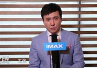 《西虹市首富》发IMAX主创特辑  影片转制IMAX3D版本