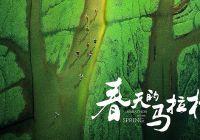 电影《春天的马拉松》:浙江取材上海主创  讴歌改革开放