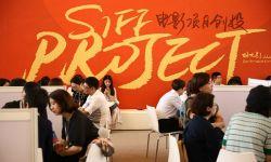 上海国际电影节电影项目创投获奖名单揭晓