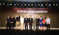 """第五届""""美中影视产业博览会""""中国发布会亮相上海国际电影节"""