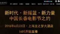 第十四届中国长春电影节官方网站开通