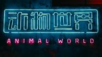 李易峰主演电影《动物世界》将映   3D特辑曝光