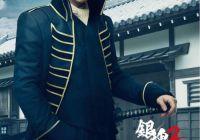 日本真人漫改《银魂2》宣布洼田正孝和三浦春马加盟