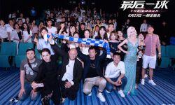 """俄罗斯电影《最后一球》""""逆袭吧!英雄""""首映礼在北京举行"""