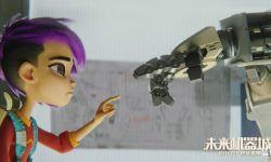 电影《未来机器城》定档预告片发布