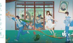 """国产青春动画电影《昨日青空》发布""""国产青春""""主题海报"""