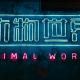 李易峰主演電影《動物世界》將映   3D特輯曝光