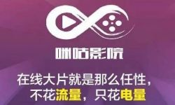 """上海国际电影节落幕,咪咕影院线上展映打造电影狂欢""""第二舞台"""""""