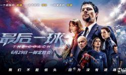 电影《最后一球》海报发布  将于6月29日全国公映
