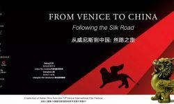 """""""从威尼斯到中国——丝绸之旅""""将在中国电影资料馆举办"""