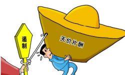 """五部委联手出击整治影视行业天价片酬、""""阴阳合同""""、偷逃税等"""