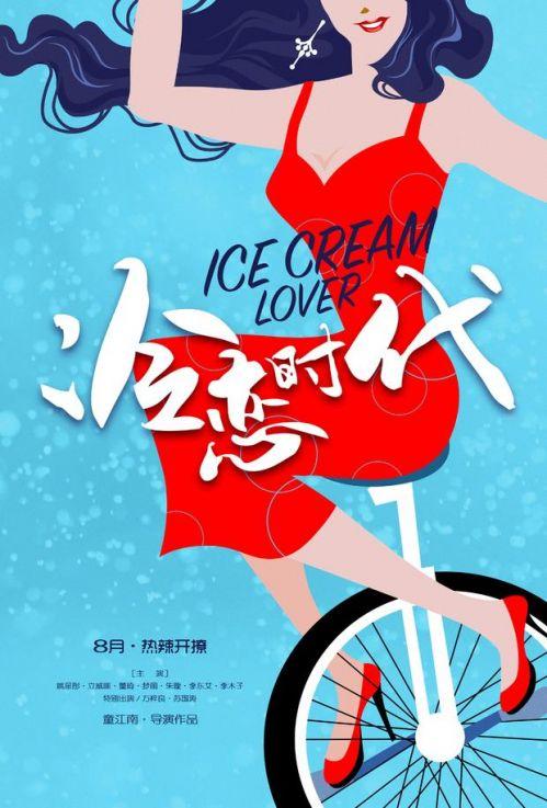 《冷恋时代》海报