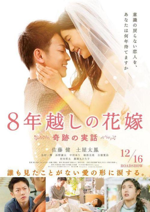 《跨越八年的新娘》海报