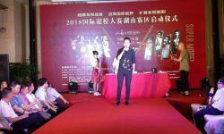 超模亮舰耀潇湘——国际超模大赛湖南赛区启动