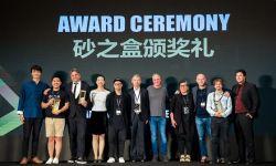 砂之盒颁奖礼隆重举行  中国《烈山氏》获奖