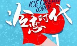 电影《冷恋时代》定档8月17日全国上映  姚星彤和立威廉主演