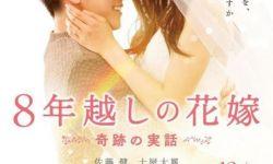日式纯爱电影《跨越8年的新娘》有望内地定档七夕