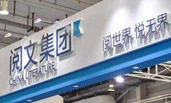 阅文集团副总裁张威:IP运营或许会改变影视行业