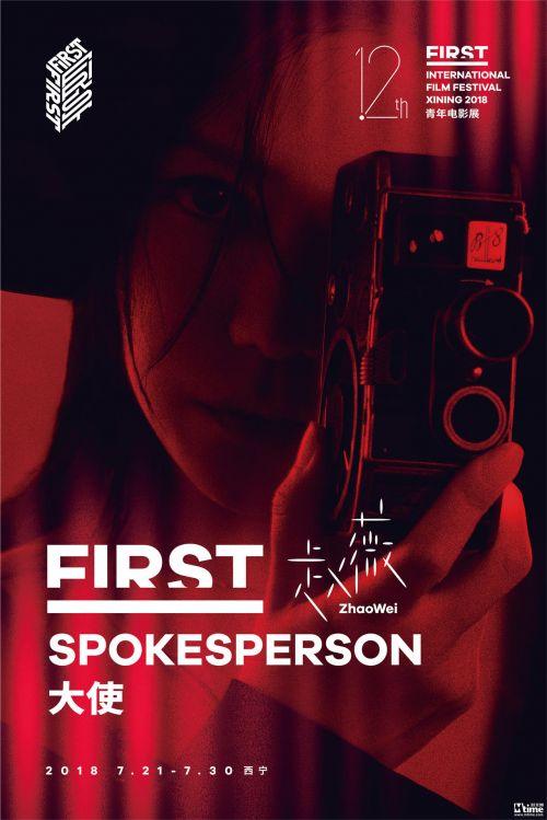 第12届FIRST影展大使人物海报·赵薇