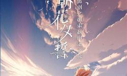 动画电影《朝花夕誓》斩获上海电影节金爵奖最佳动画大奖