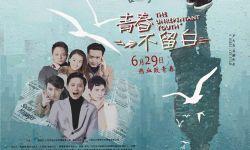 《青春不留白》今日全国上映  导演尹大为竟是巩俐恩师