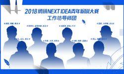 2018年NEXT IDEA青年编剧大赛首批导师团正式公布