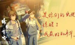 《昨日青空》将于8月10日上映  海报&毕业季版MV发布
