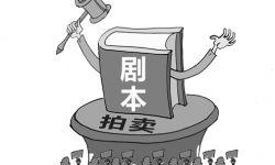 【电影市场】电影剧本《抗倭少年虎之浴火重生》版权转让