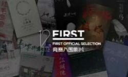 """第12届FIRST影展""""国际短片""""提名影片《重负》"""